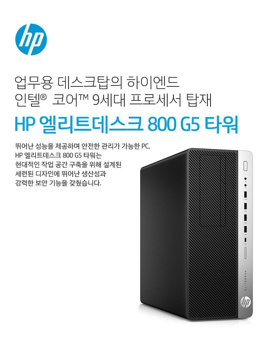 HP 엘리트데스크 800 G5 타워