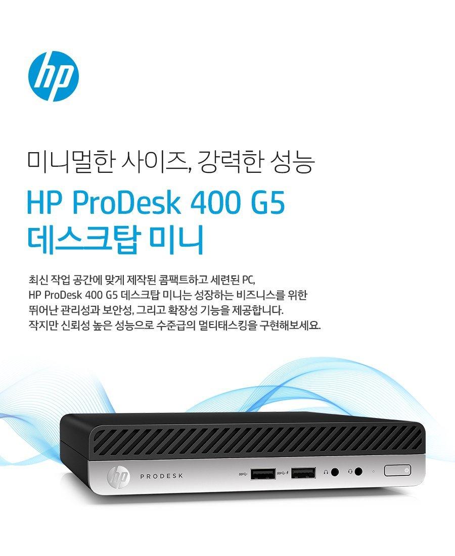 HP ProDesk 400 G5 데스크탑 미니