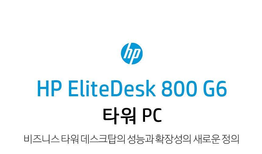 HP 엘리트데스크 800 G6 타워 PC
