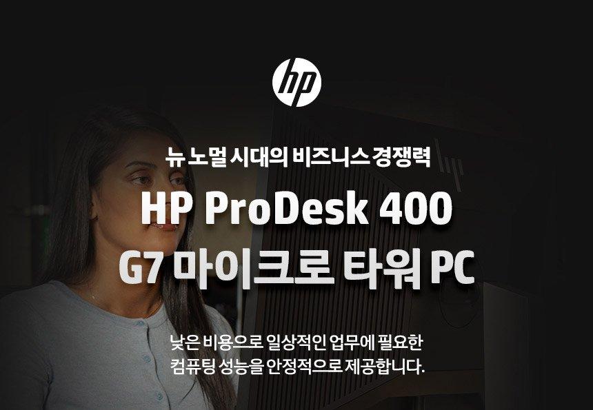 HP 프로데스크 400 G7 마이크로타워 PC