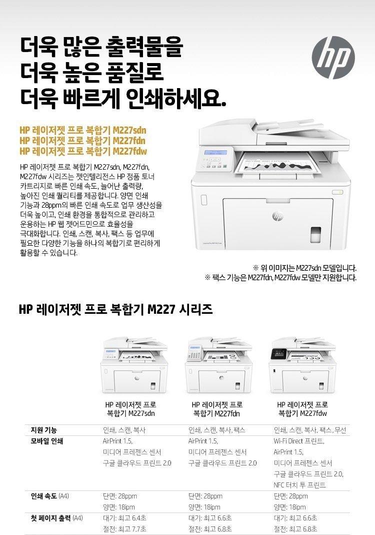 HP 레이저젯 프로 복합기 M227 시리즈