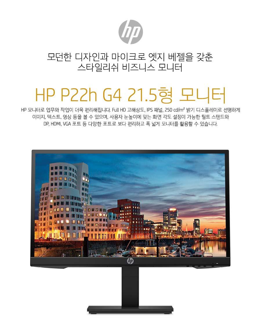 HP P22h G4 21.5헝 모니터