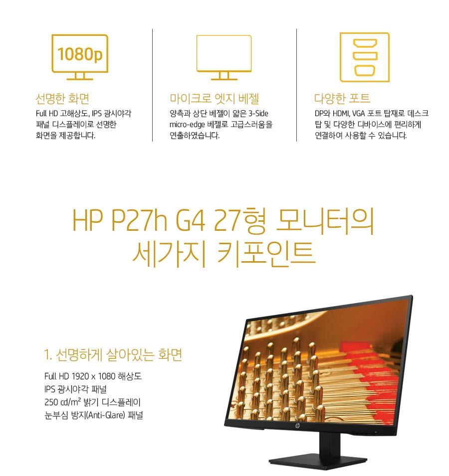 HP P27h G4 27헝 모니터