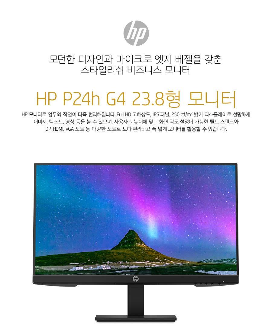 HP P24h G4 23.8형 모니터
