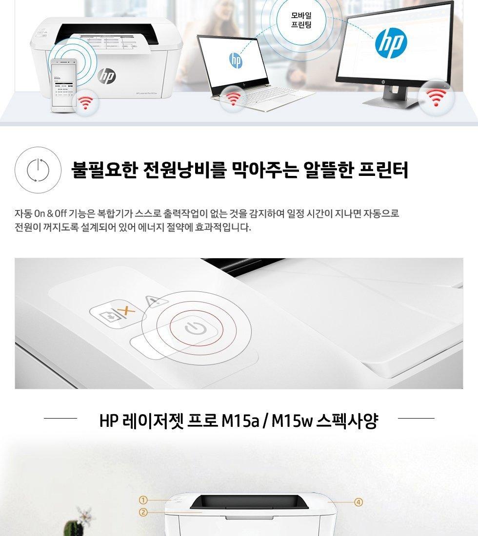 HP 레이저젯 프로 M15 시리즈-M15a/M15w