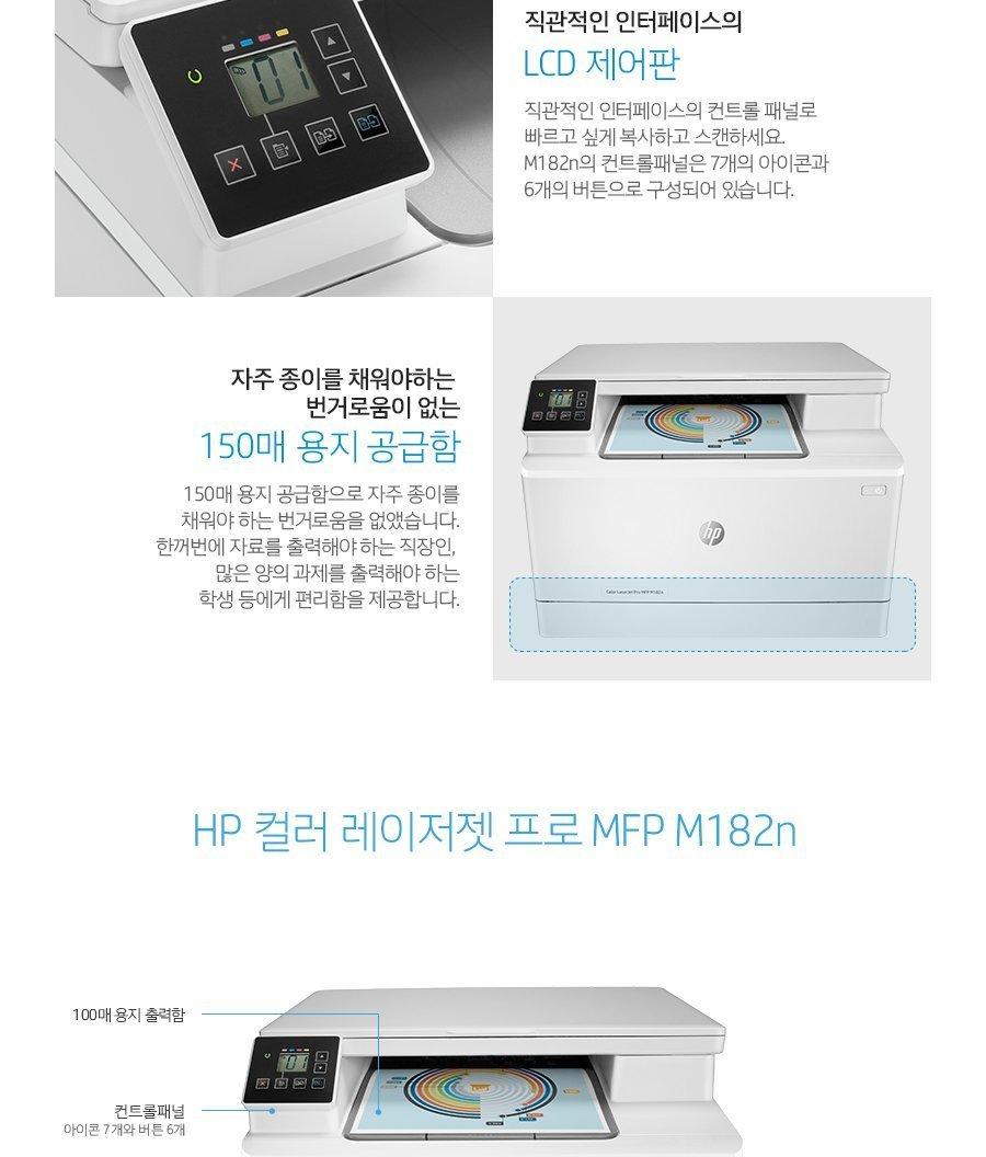 HP 레이저젯 프로 MFP M182n