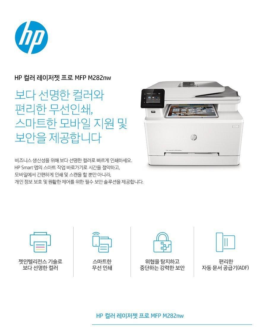 HP 레이저젯 프로 MFP M282nw