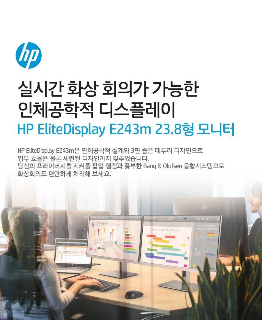 HP Elite디스플레이 E243m 모니터