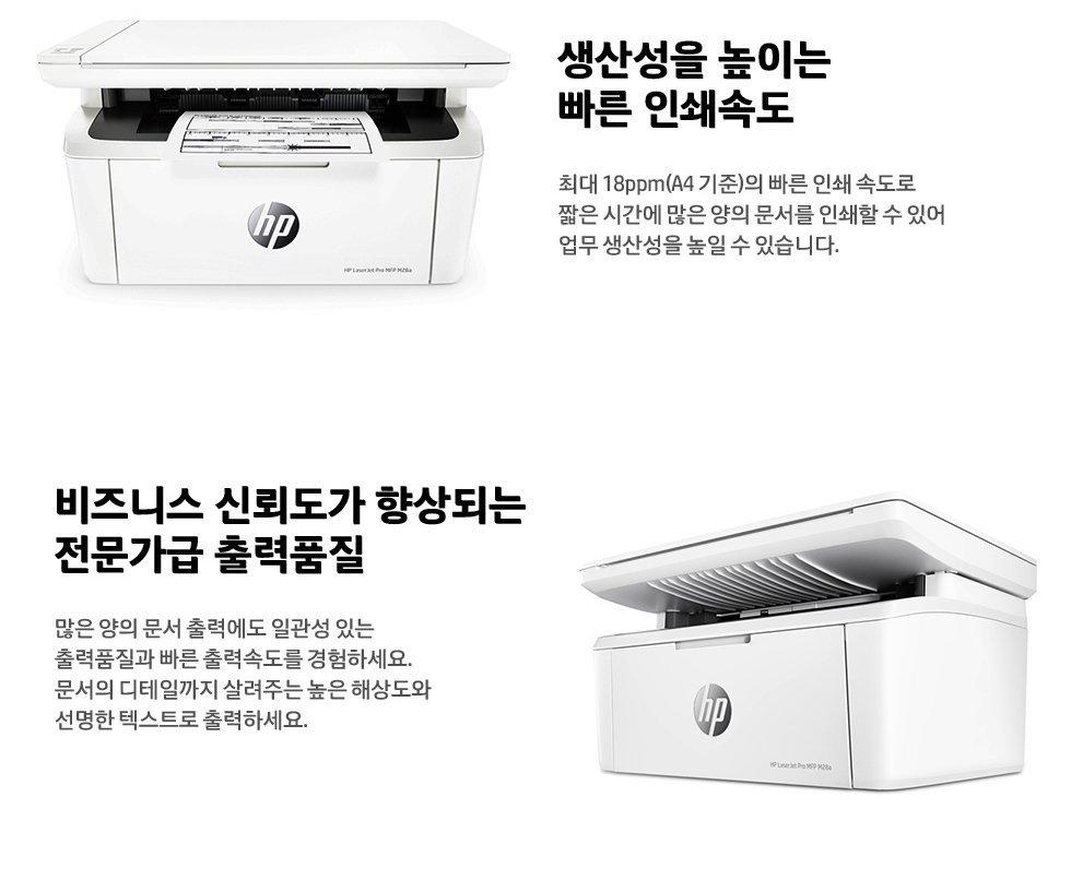HP 레이저젯 프로 M28 시리즈-M28a/M28w