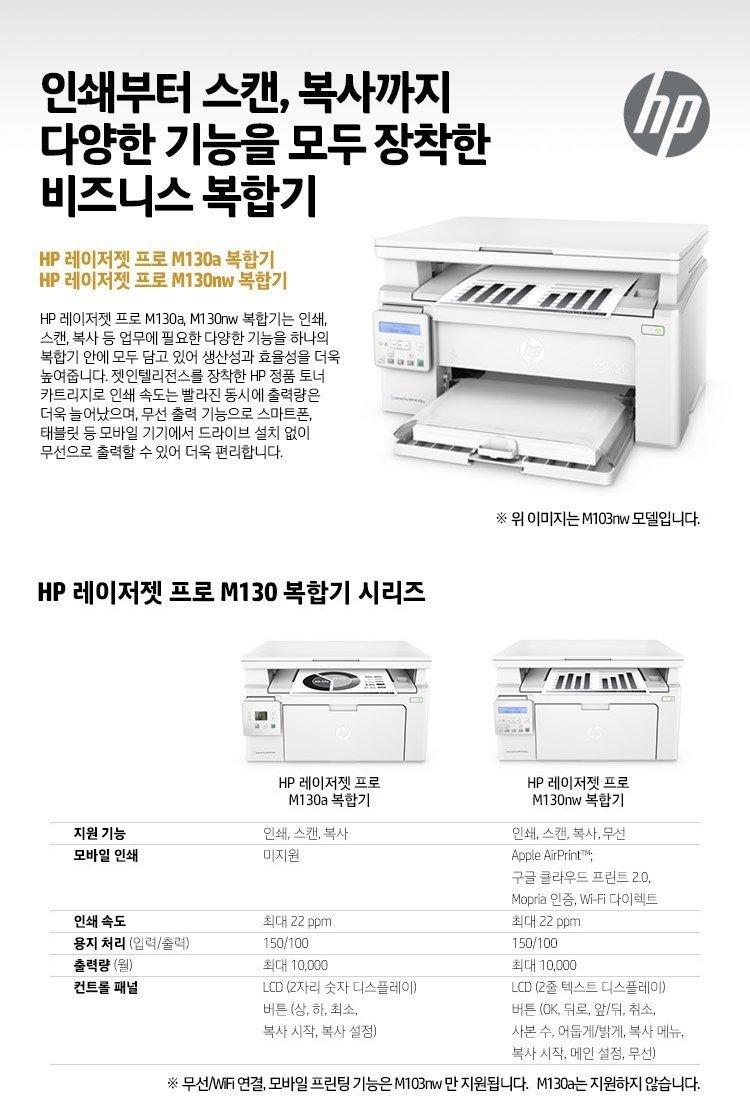 HP 레이저젯 프로 M130 복합기 시리즈