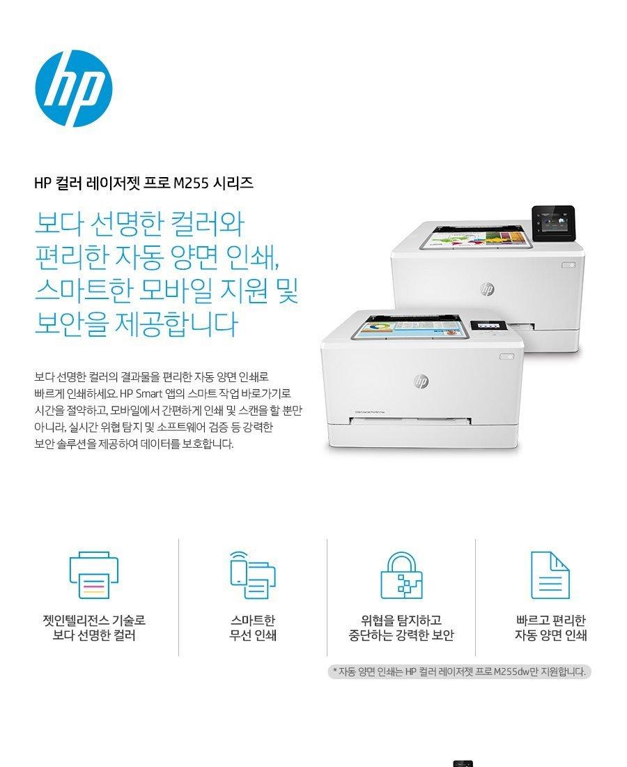 HP 레이저젯 프로 M255 시리즈