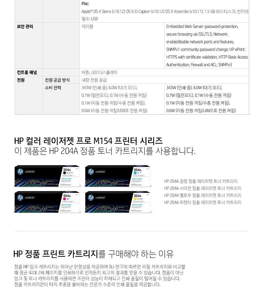 HP 레이저젯 프로 M154 시리즈