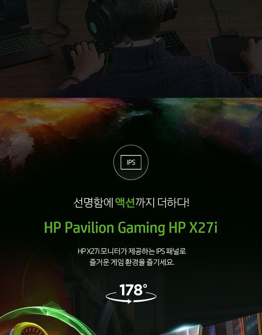 HP 파빌리온 게이밍 모니터 X27i