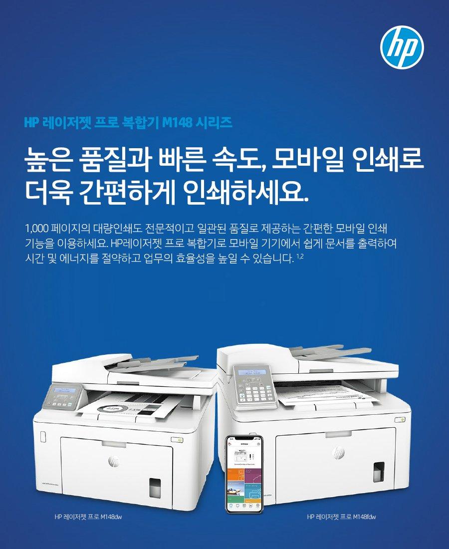 HP 레이저젯 프로 M148 복합기 시리즈