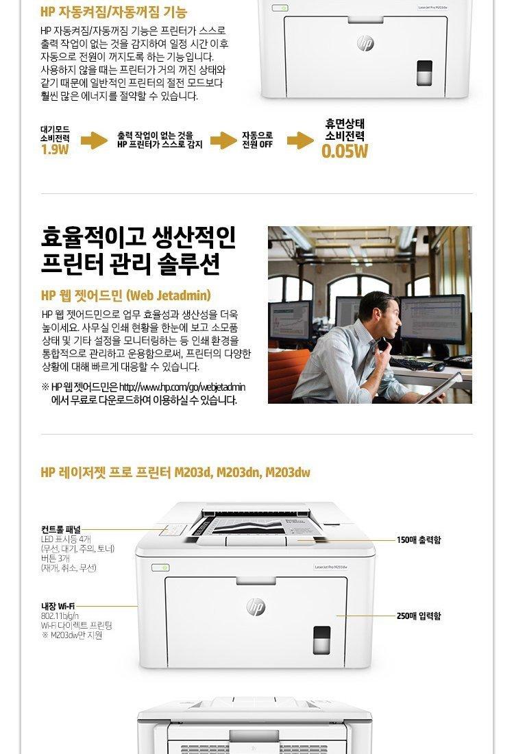 HP 레이저젯 프로 프린터 M203 시리즈